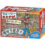ビバリー BOG-022 ウォーリーをさがせ 絵さがしゲーム おもちゃがいっぱいの詳細ページへ