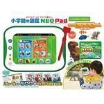 タカラトミー 小学館の図鑑 NEO Pad 【知育玩具】の詳細ページへ