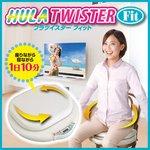フラツイスター フィット(HULA TWISTER Fit)の詳細ページへ