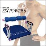 アベント シックスパワーS ASPW-100 【正規品】 マルチフィットネス器具 【腹筋マシン】の詳細ページへ