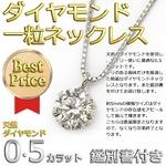 ダイヤモンド ネックレス 一粒 プラチナ Pt900 0.5ct 6本爪 0.5カラット ダイヤネックレス ペンダント 鑑別カード付き