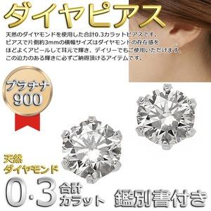 ダイヤモンド ピアス 一粒 プラチナ Pt900 0.3ct スタッドピアス ダイヤピアス 0.3カラット シンプル 鑑別カード