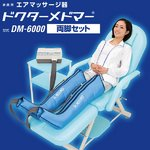 ドクターメドマー DM-6000 (両脚セット)の詳細ページへ