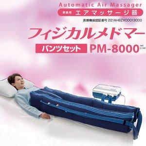 フィジカルメドマー パンツセット PM-8000