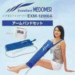 エクセレントメドマー アームバンドセット EXM-12000Aの詳細ページへ