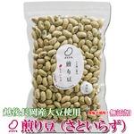 煎り豆(さといらず) 無添加 6袋の詳細ページへ