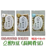 お試しに!煎り豆(長岡肴豆) 味比べセット3種類【9袋セット】(各種3袋) の詳細ページへ