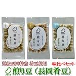 煎り豆(長岡肴豆) 味比べセット3種類【9袋×2セット】(各種6袋) の詳細ページへ