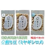 お試しに!煎り豆(ミヤギシロメ) 味比べセット3種類【9袋セット】(各種3袋) の詳細ページへ