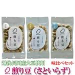 お試しに!煎り豆(さといらず) 味比べセット3種類【9袋セット】(各種3袋) の詳細ページへ
