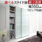 大型スライド式キャビネット・本棚【幅160cm】【壁面収納】 ミラーの詳細ページへ