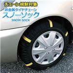 タイヤチェーン 非金属 225/45R18 6号サイズ スノーソックの詳細ページへ