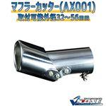 マフラーカッター [AX001] 汎用品の詳細ページへ