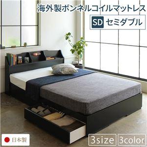 照明付き 宮付き 国産 収納ベッド セミダブル (ポケットコイル&ボンネルコイルマットレス付き) ブラック 『STELA』ステラ 日本製ベッドフレーム