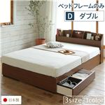照明付き 宮付き 国産 収納ベッド ダブル (フレームのみ) ブラウン 『STELA』ステラ 日本製ベッドフレームの詳細ページへ