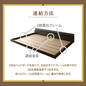 【ノイエ専用 連結金具】日本製 フロアベッド 照明付き 連結ベッド  『NOIE』ノイエ