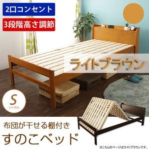 布団が干せる 棚付きすのこベッド
