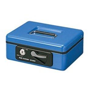 プラス 小型手提金庫 CB-060G ブルー
