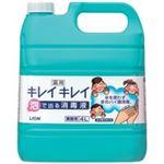 (業務用5セット) ライオン キレイキレイ 薬用泡で出る消毒液 4Lの詳細ページへ