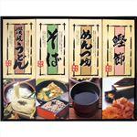 石丸製麺こだわりの麺詰合せ 614-09Mの詳細ページへ