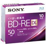 SONY 録画用BD-RE 50GB 10枚 10BNE2VJPS2の詳細ページへ