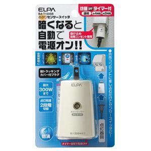 ELPA(エルパ) あかりセンサースイッチ タイマー付 BA-T103SB