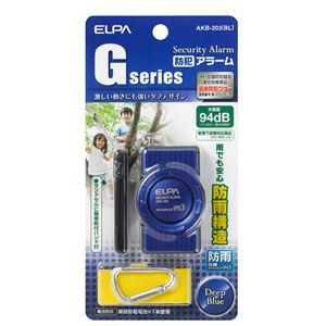 ELPA(エルパ) 防犯アラーム 防雨形 Gシリーズ ディープブルー AKB-203(BL)
