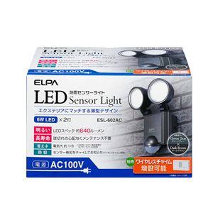 ELPA(エルパ) 屋外用センサーライト AC電源 6wLED 2灯 ESL-602AC