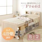4段階調整可能 すのこベッド シングル(フレームのみ)布団対応 高さ調整 大容量ベッド下収納 布団対応 『Freed』 フリード ホワイト 白の詳細ページへ
