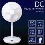DC エレクトリックファン 扇風機 RC-MD01