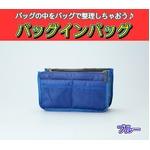 バッグインバッグ BAG IN BAG 全12色 ブルーの詳細ページへ