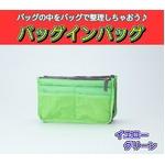 バッグインバッグ BAG IN BAG 全12色 イエローグリーンの詳細ページへ