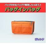 バッグインバッグ BAG IN BAG 全12色 オレンジの詳細ページへ