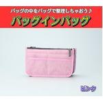 バッグインバッグ BAG IN BAG 全12色 ピンクの詳細ページへ