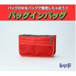 バッグインバッグ BAG IN BAG 全12色 レッドの詳細ページへ