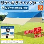 紫外線95%カット!UVヘキサウィングタープ♪アウトドア キャンプ イベント レジャー用品の詳細ページへ