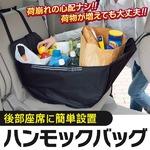 車の後部座席に簡単設置!ハンモックバッグ♪荷崩れの心配ナシ!大量のお買物でも持ち運びに楽々♪の詳細ページへ