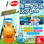 電源不要!手動ポンプ圧力式シャワー♪洗車・水遊び・ガーデニングに!容量3L オレンジの詳細ページへ