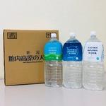 【まとめ買い】新潟 胎内高原の天然水 2L×60本(6本×10ケース) ミネラルウォーターの詳細ページへ