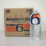 【まとめ買い】胎内高原の6年保存水 備蓄水  2L×60本(6本×10ケース) 超軟水:硬度14の詳細ページへ