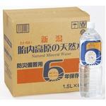 【まとめ買い】胎内高原の6年保存水 備蓄水 1.5L×80本(8本×10ケース) 超軟水:硬度14の詳細ページへ