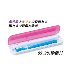 除菌歯ブラシ 携帯ケース《UV(紫外線)&オゾン(O3)付》