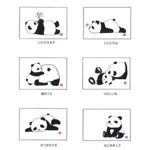 【越前和紙】パンダの絵ハガキ・和紙パンダ・パンダの版画 ■吉岡浩太郎シルク版画絵葉書「パンダ」10枚入り(こんにちは)
