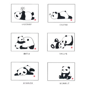 【越前和紙】パンダの絵ハガキ・和紙パンダ・パンダの版画 ■吉岡浩太郎シルク版画絵葉書「パンダ」10枚入り(うれしいな)