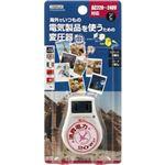(まとめ)海外旅行用変圧器240V20W ヤザワ HTD240V20W【×2セット】
