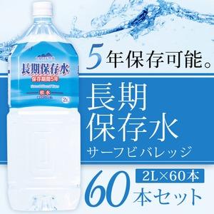 【まとめ買い】長期保存水 5年保存 2L×60本(6本×10ケース) サーフビバレッジ 防災/災害用/非常用備蓄水 2000ml ミネラルウォーター 軟水 ペットボトル
