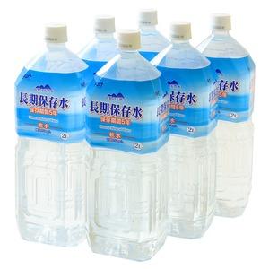 行政・法人向け仕様の長期保存水 5年保存水 2L×12本(6本×2ケース) 高規格ダンボール 耐熱ボトル使用  大口注文歓迎