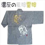 風神雷神の手書き絵・しじら織甚平 キングサイズ濃灰4Lの詳細ページへ