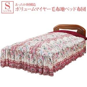 あったか3層構造ボリュームマイヤ-毛布地ベッド布団(掛け布団) 【シングルサイズ】 ピンク