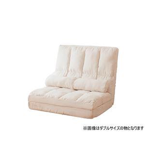 高反発 リクライニングソファー/ソファーベッド 【シングル アイボリー】 ハイバック 同色クッション2個付き